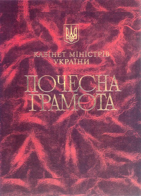 б)Обкладинка Почесної грамоти Кабінету Міністрів України