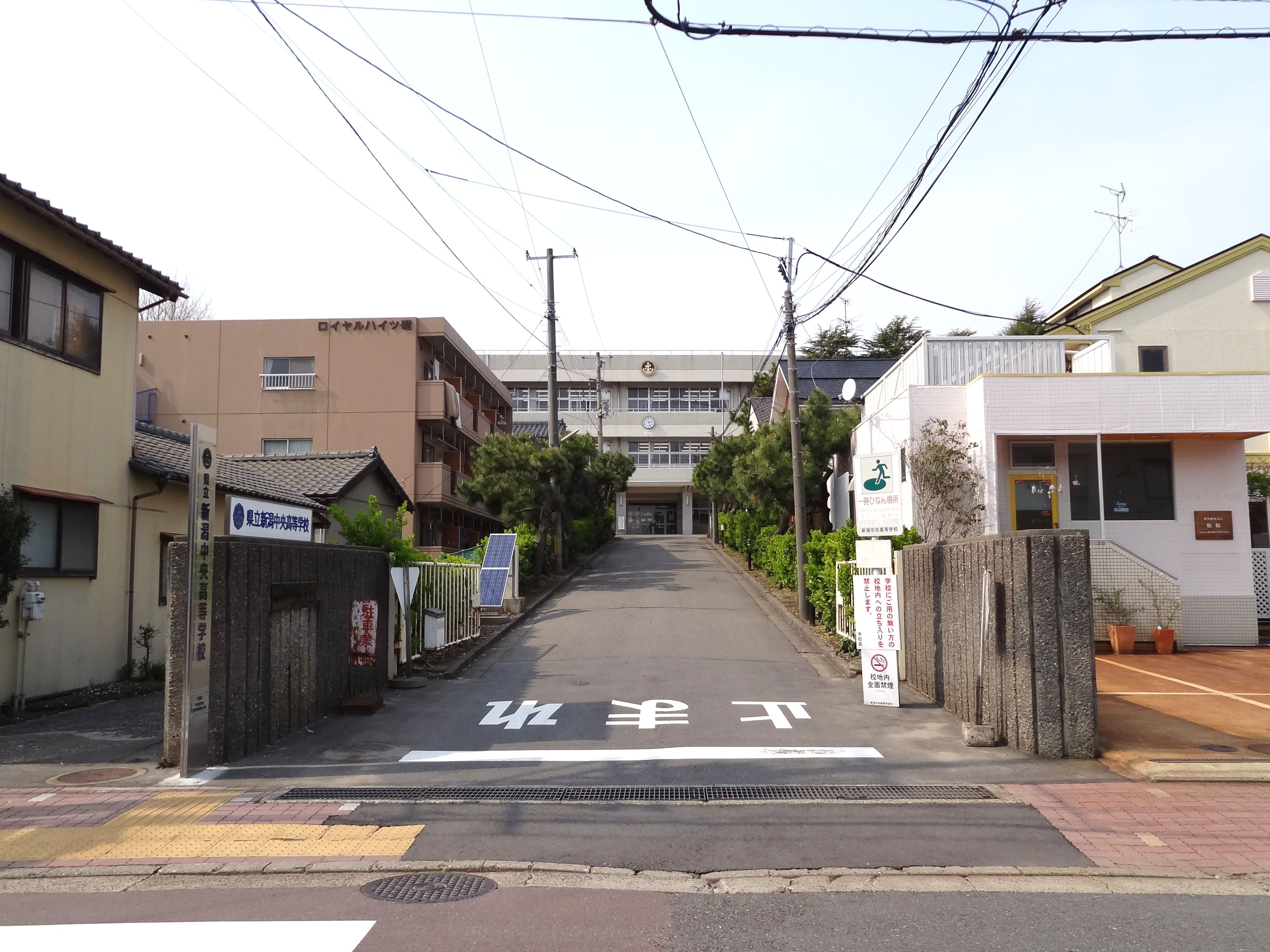 About: 新潟県立新潟中央高等学校