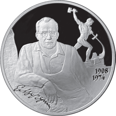Fichier:Silver 2-ruble coin commemorating the 100th anniversary of the birth of Yevgeny Vuchetich.png