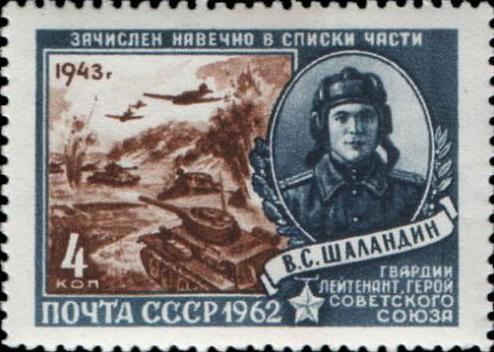 File:The Soviet Union 1962 CPA 2663 stamp (World War II Hero Lieutenant of the Guard Waldemar Shalandin, Tanks and Yakovlev Yak-9T fighters).jpg