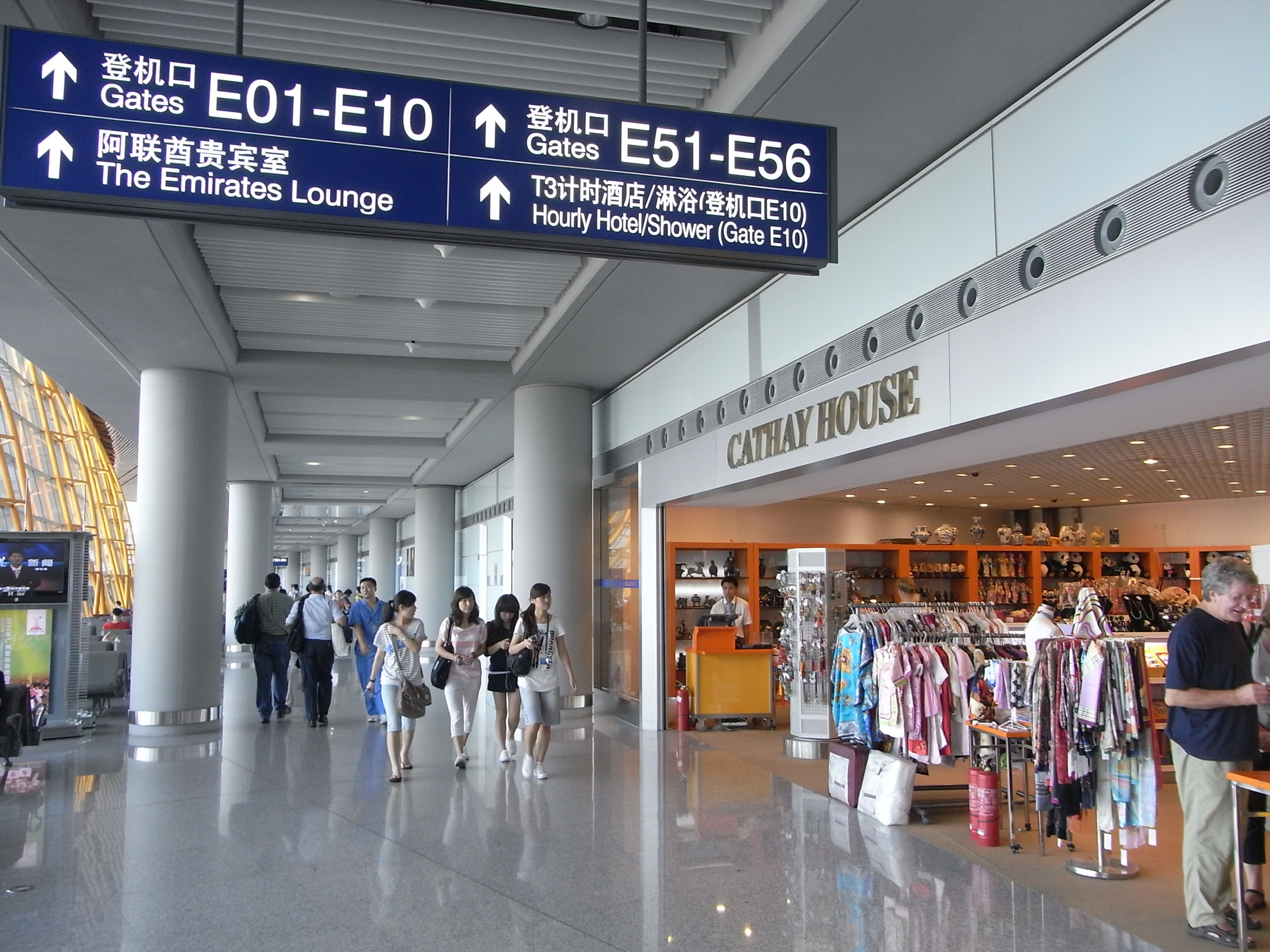 File bj beijing capital international airport bcia sign cathy house shop visitors jpg House shopping