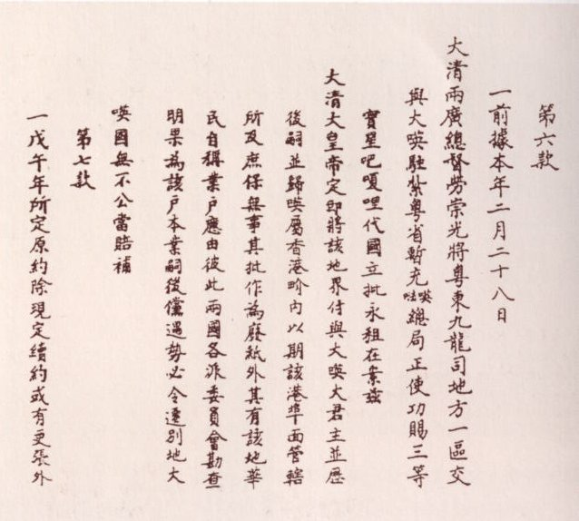 File:Convention of Peking.jpg