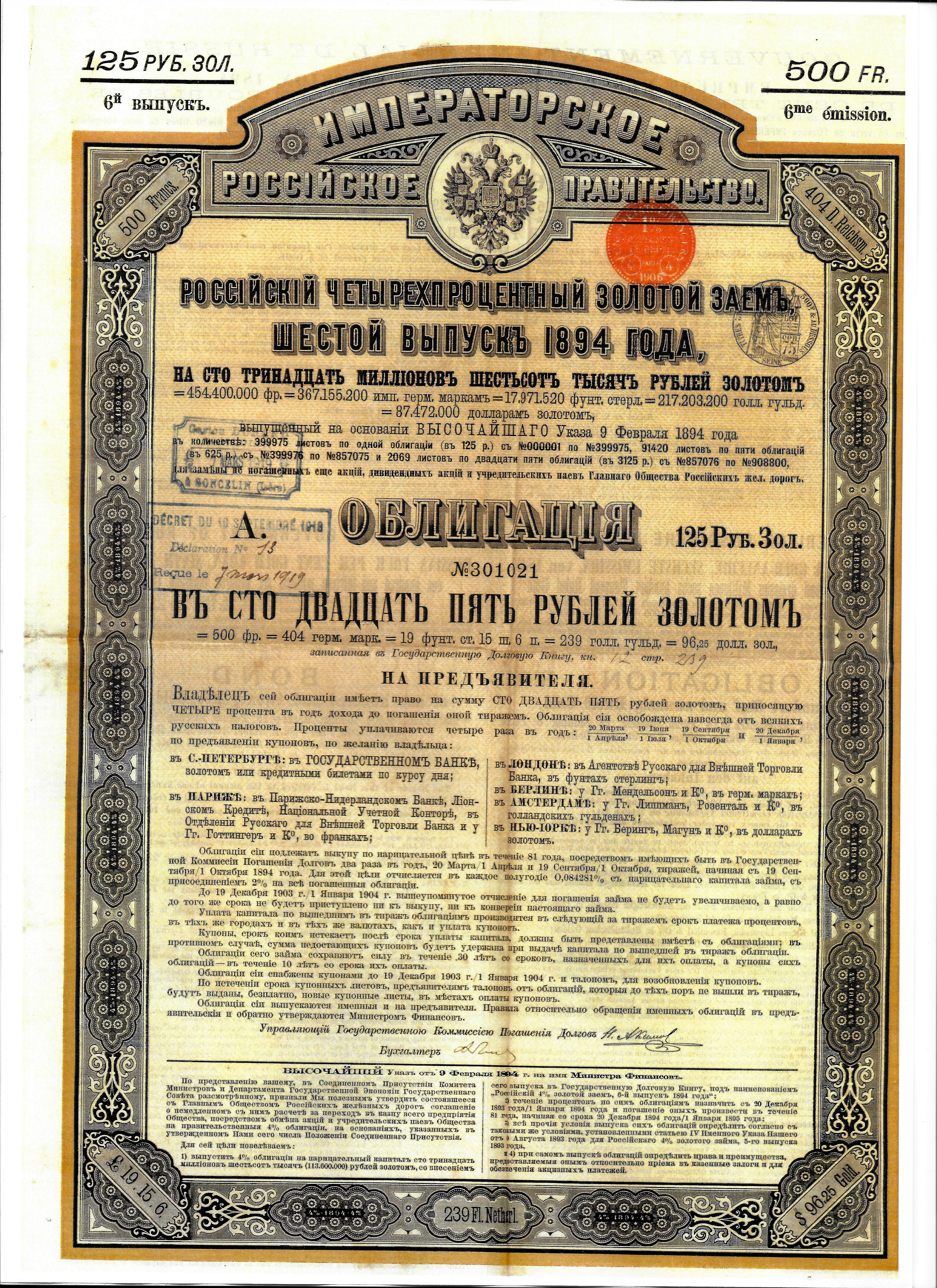 Emprunt Russe 4/% OR de 1889 Obligation de 125 Roubles
