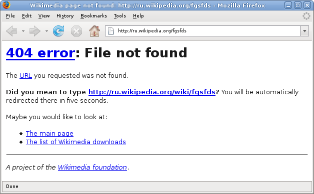 Firefox screenshot-404 error in Wikipedia