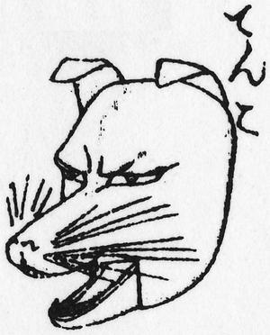 Tenko (天狐) from Hokusai Manga (北斎漫画)