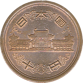10 Yen coin of Japan. Inscription: 日本国 (Nippon...