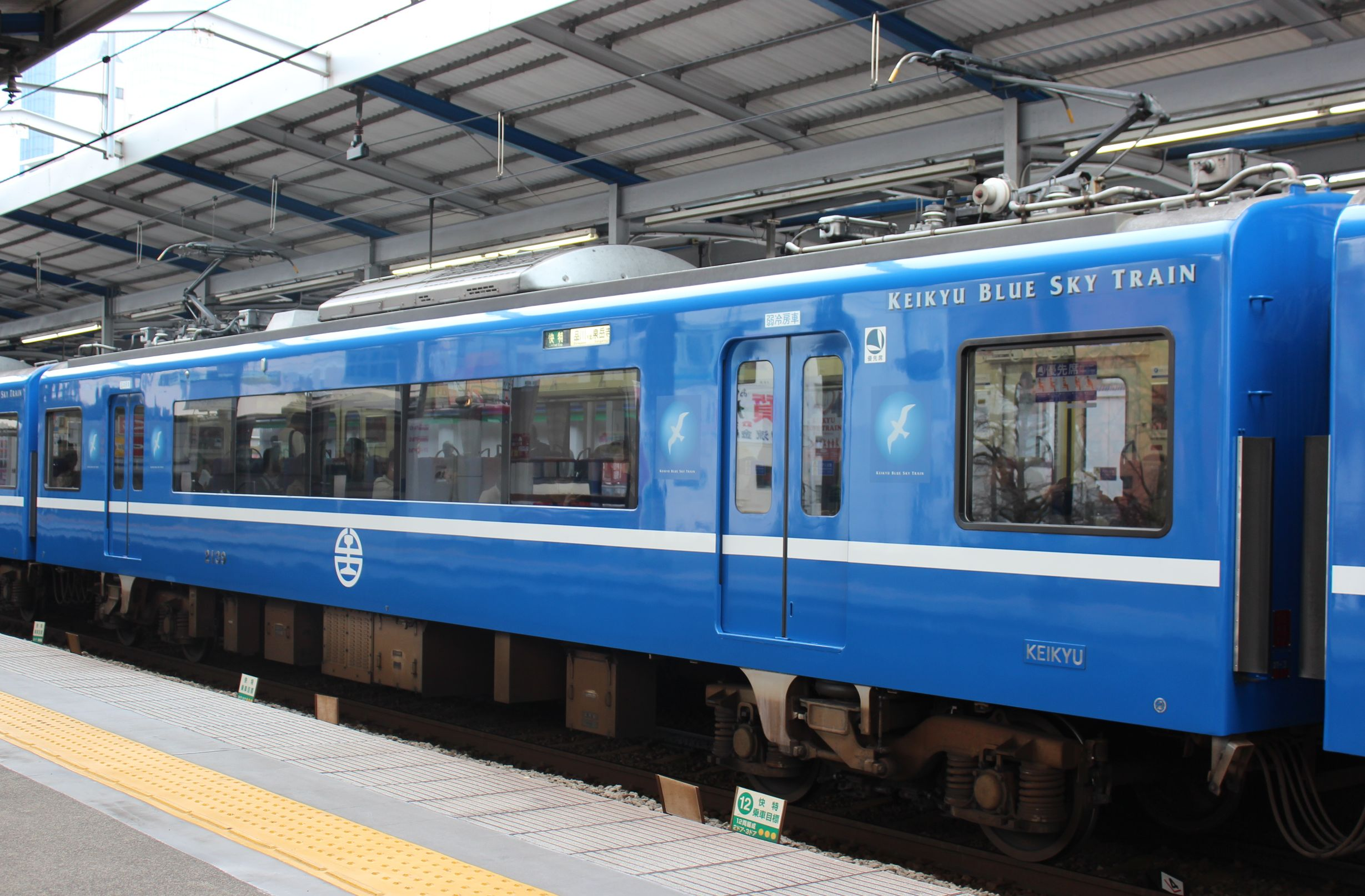 File:Keikyu 2139 BLUE SKY TRAIN TRA local 20160306.jpg