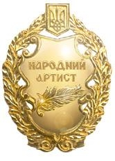 Peoples Artist of Ukraine title of honor