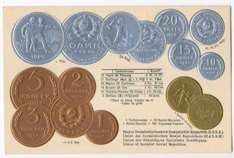 File:Numismatic postcard from the Soviet Union.jpg