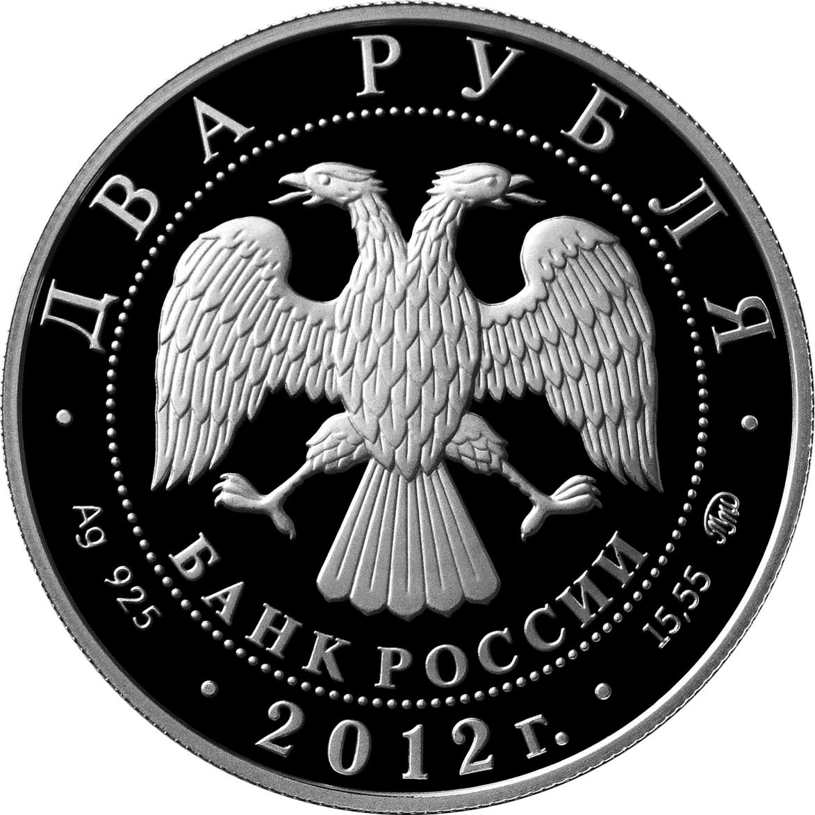 Два рубля с рисунками