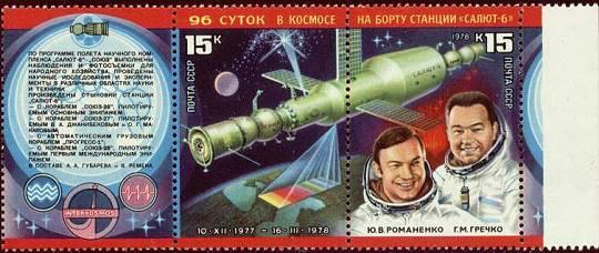 http://upload.wikimedia.org/wikipedia/commons/5/5c/Romanenko_and_Grechko.jpg