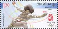 Файл:Stamp of Ukraine s895.jpg
