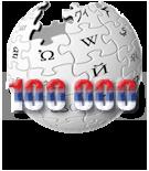 Википедија