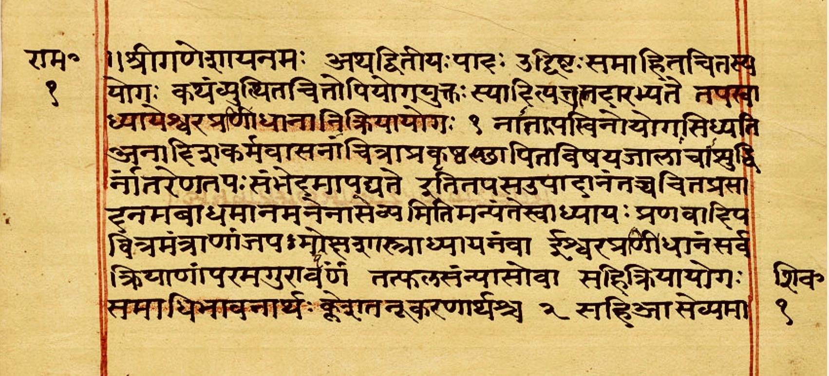 File Yogasutra With Patanjali S Bhasya Sanskrit Devanagari Script Sample Page F1v Jpg Wikimedia Commons