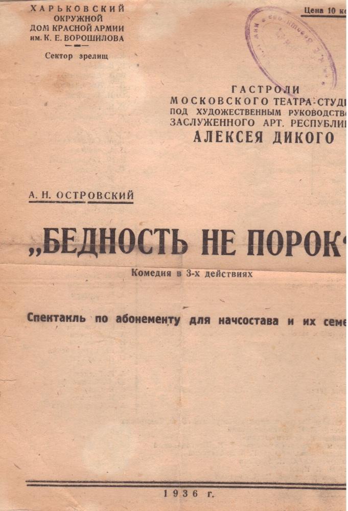 Пьеса аностровского бедность не порок презентация к пьесе бедность не по
