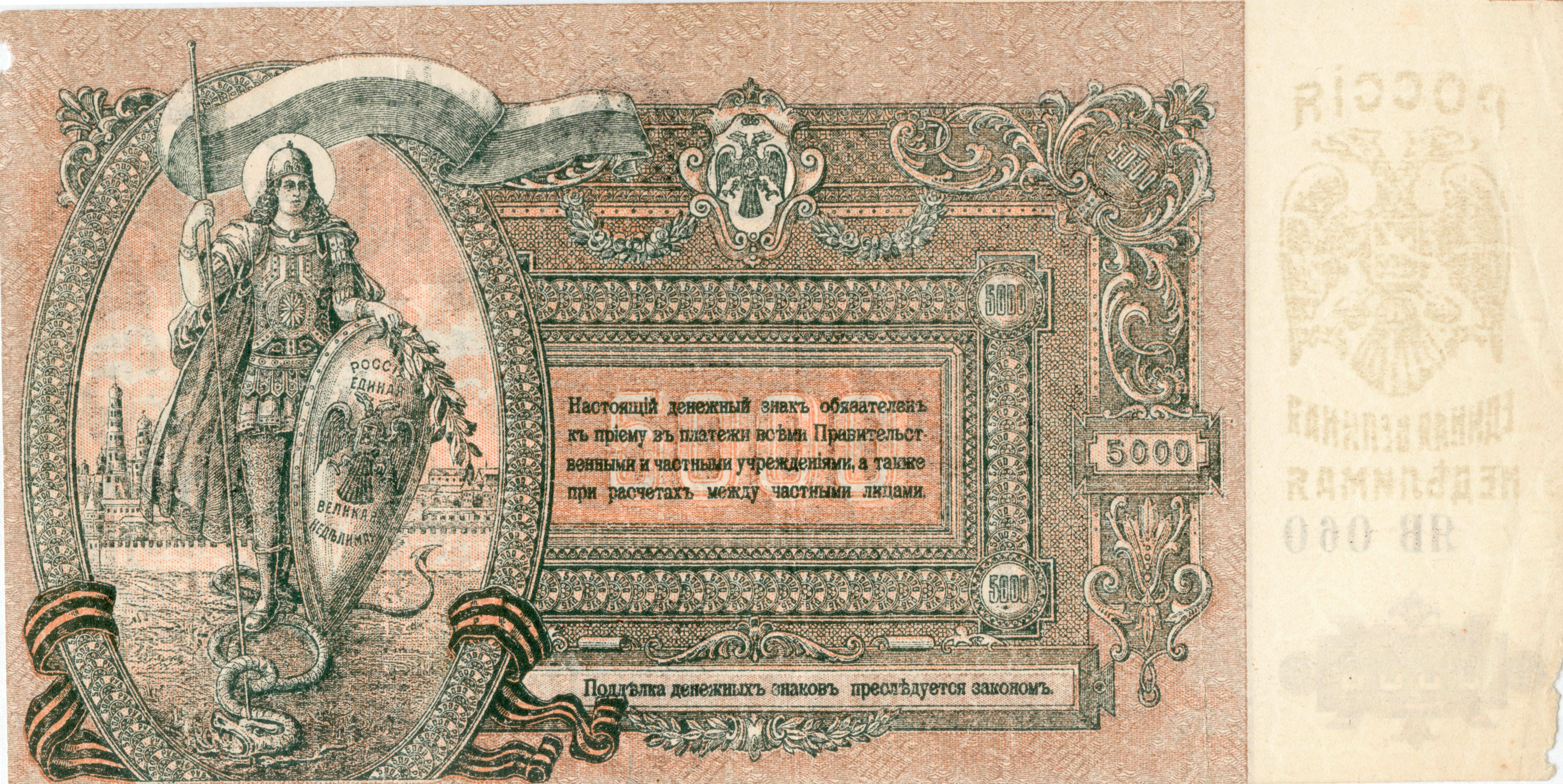 5000 рублей 1919 zoloto inkov