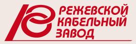 Режевской кабельный завод.png