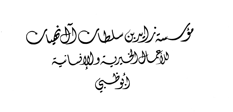 اسم واقعی چکوری Простота и скромность Пророка Мухаммада ﷺ Ислам в Дагестане