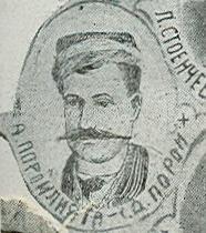 Alexo Poroyliata.jpg