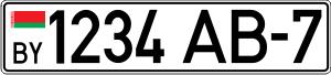 Автомобильный номер для физических лиц Республики Беларусь стандарта 2004 года