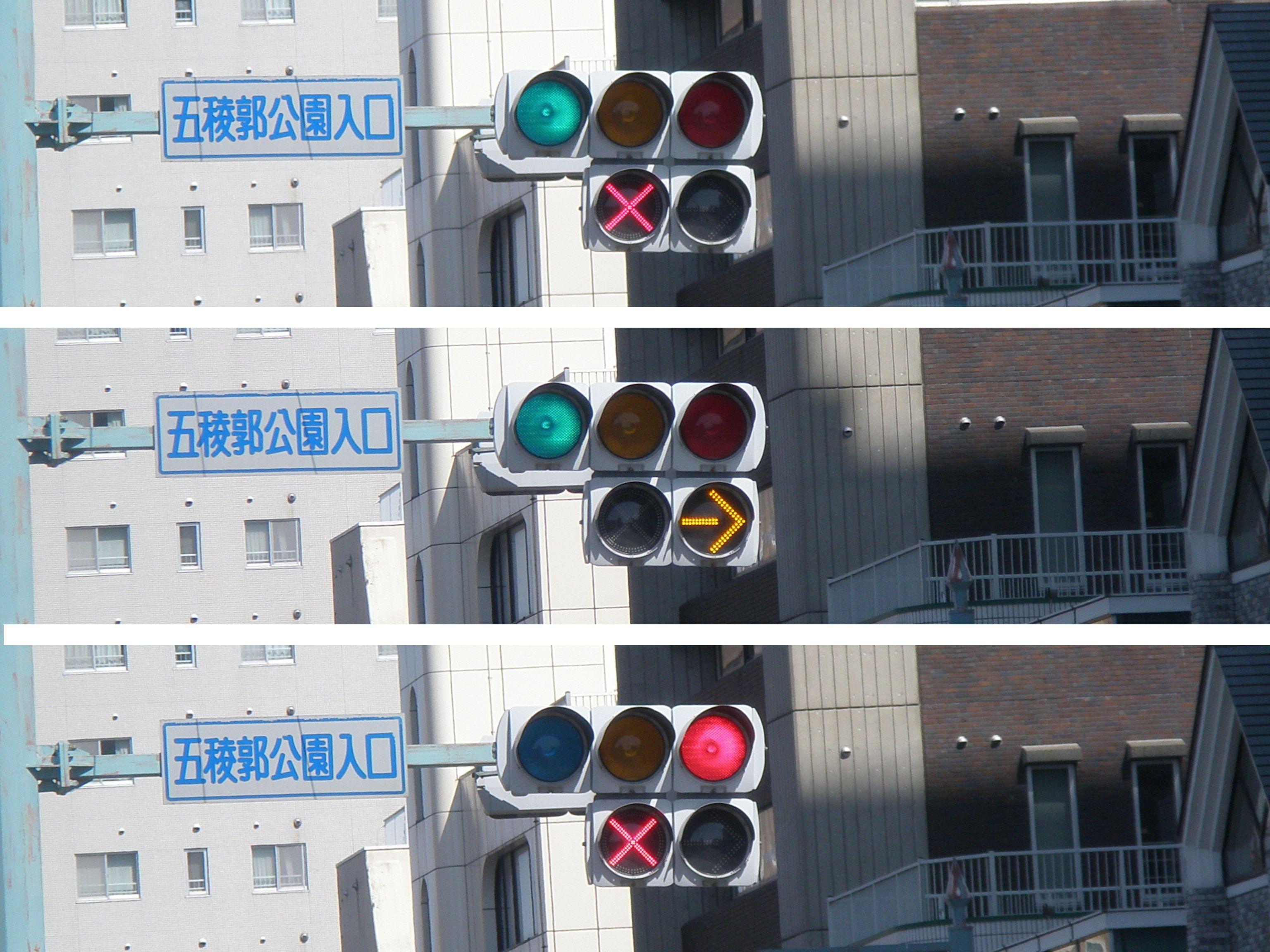路面 電車 信号
