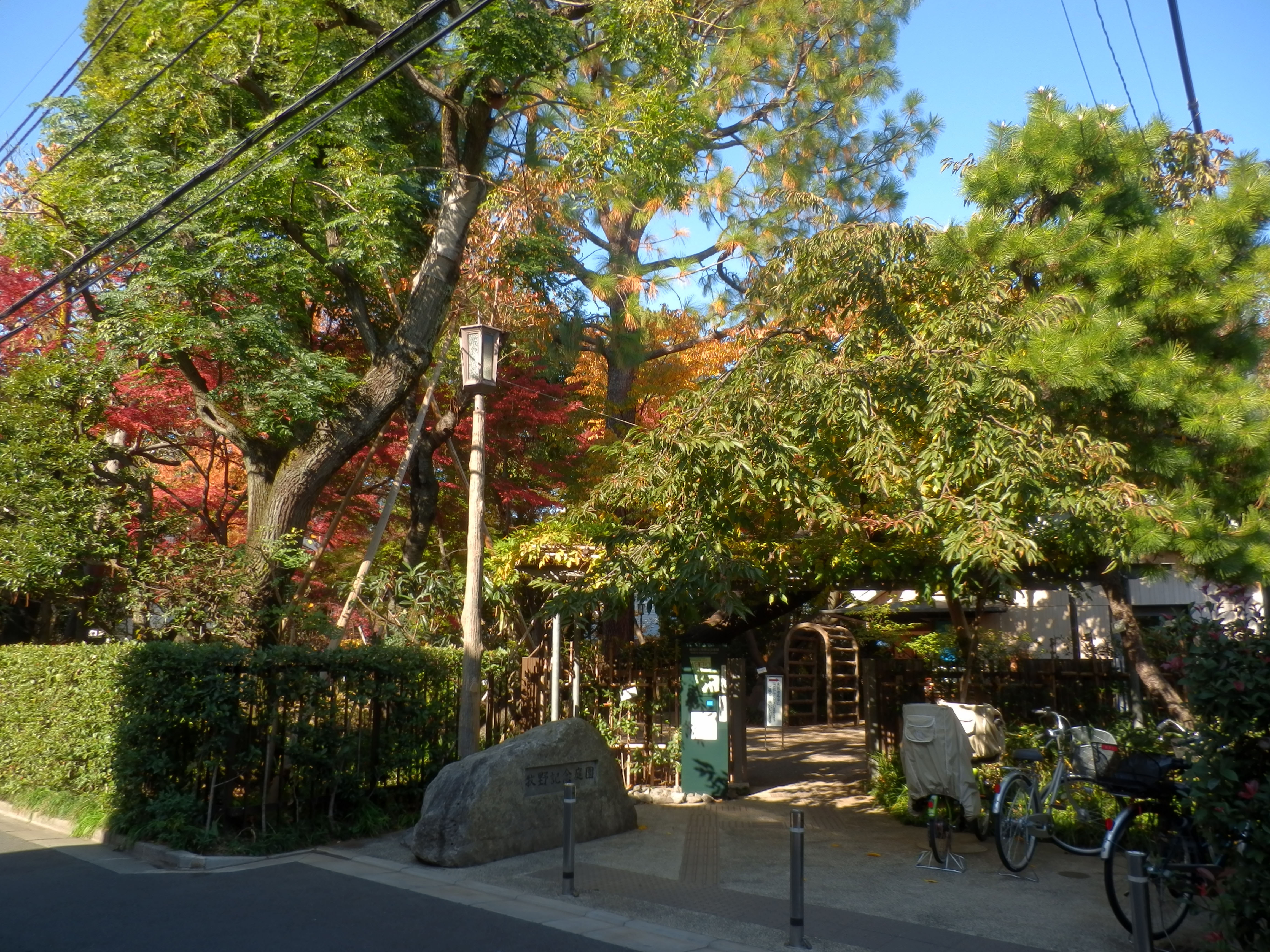 File:Makino Memorial Garden entrance 2013-11-24.JPG - Wikimedia Commons