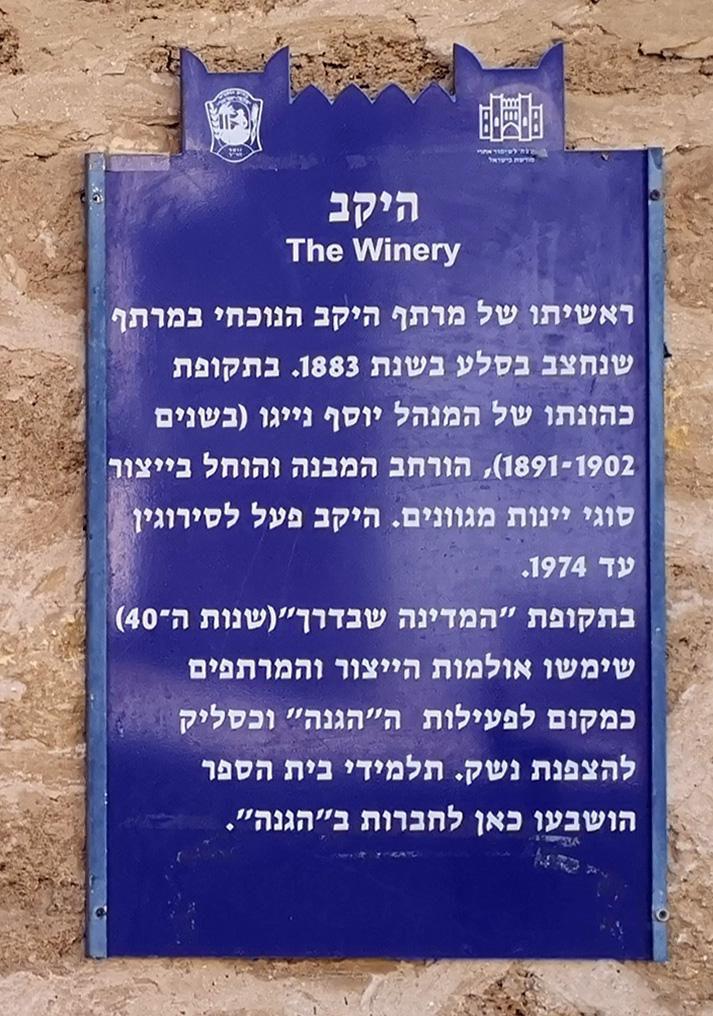 שלט כחול - היקב מקוה ישראל