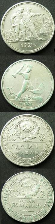 Srebrne monety rublowe, 1924, NEP Nowa polityka ekonomiczna