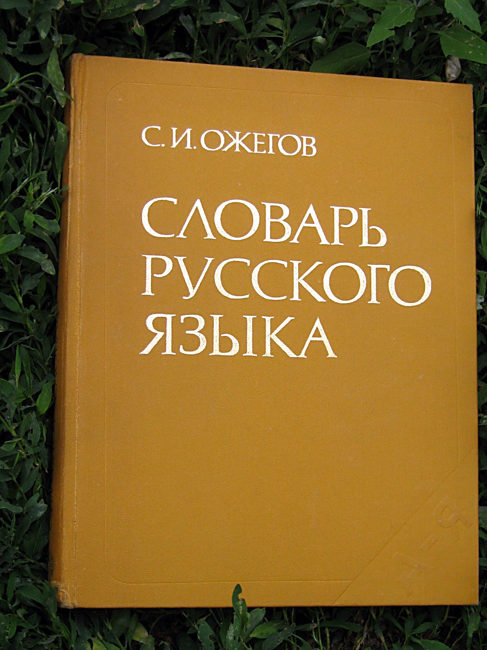 Доклад про словари русского языка 2112