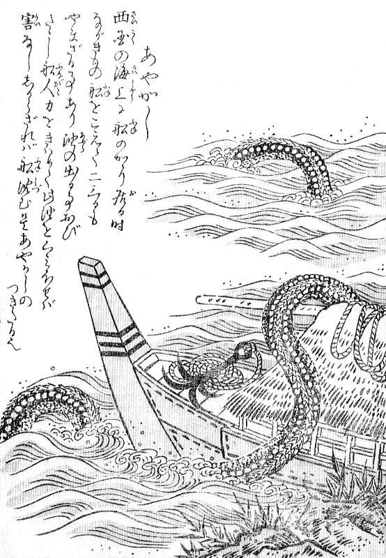 ファイル:SekienAyakashi.jpg