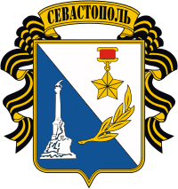 https://upload.wikimedia.org/wikipedia/commons/5/5d/Sevastopol-COA-ribbon.png