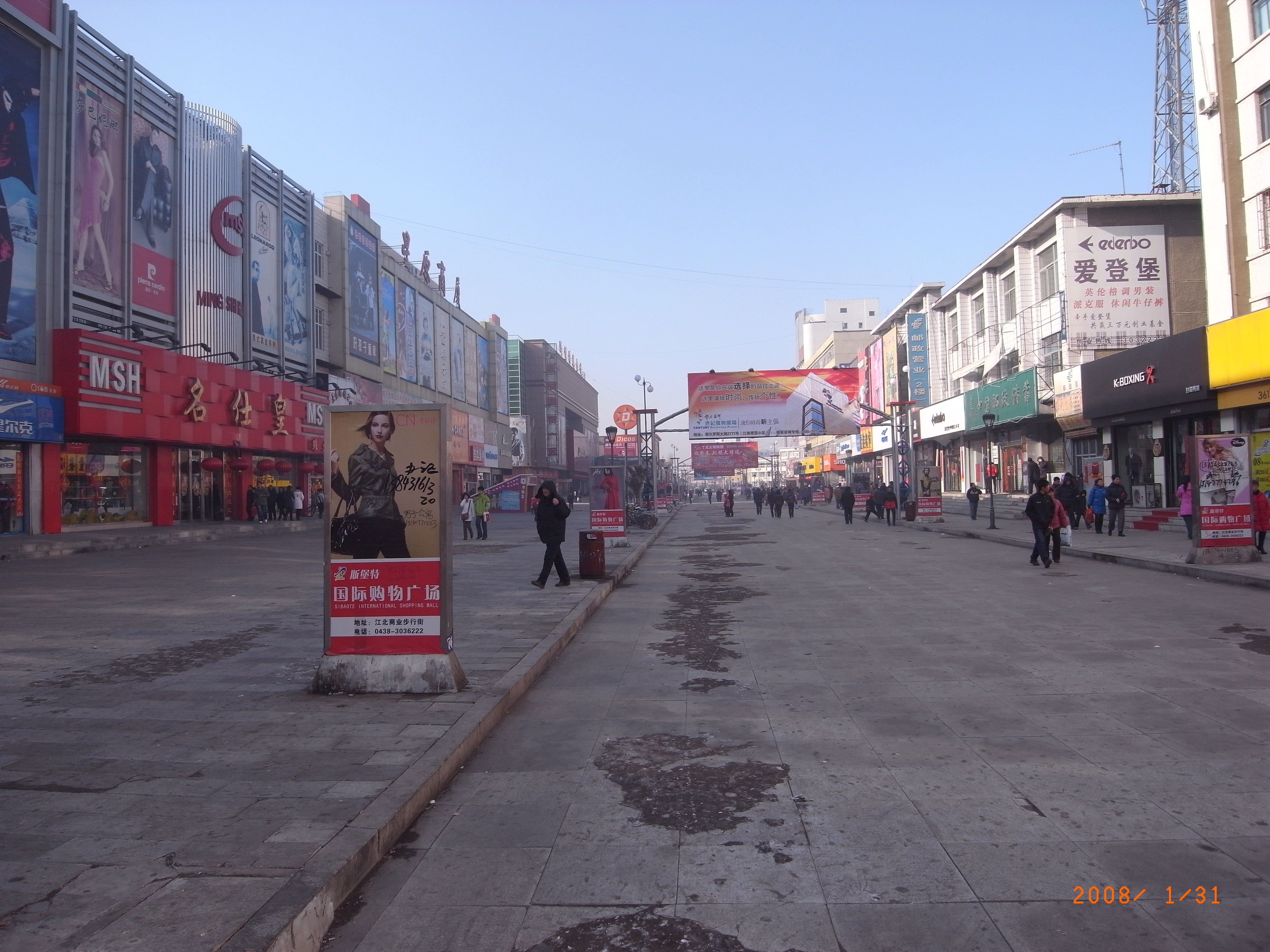 Songyuan China  city pictures gallery : Songyuan City Makes Efforts to Develop Ecological Economy People's ...