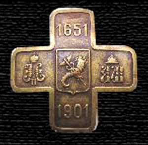 Харьковский 4-й уланский полк