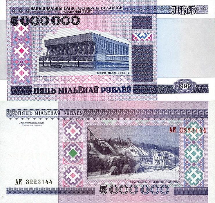 миллион российских денег это сколько белорусских если