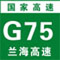Expressway G75.jpg
