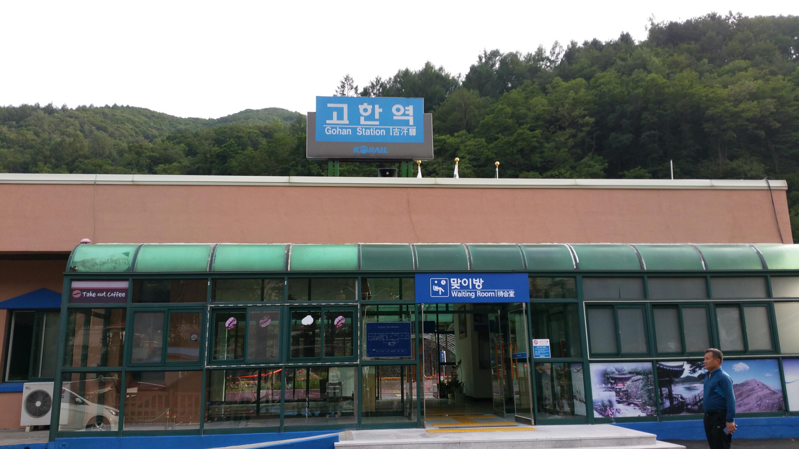 Gohan station front 160623.jpg