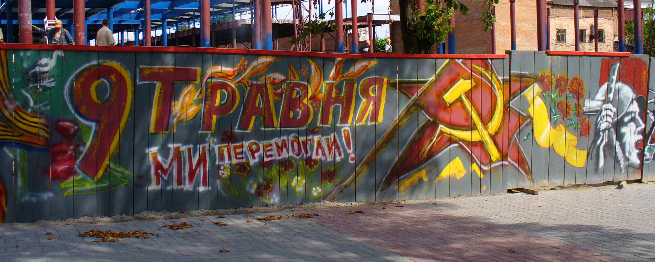 Nice euphoric le me-may graffiti : justneckbeardthings