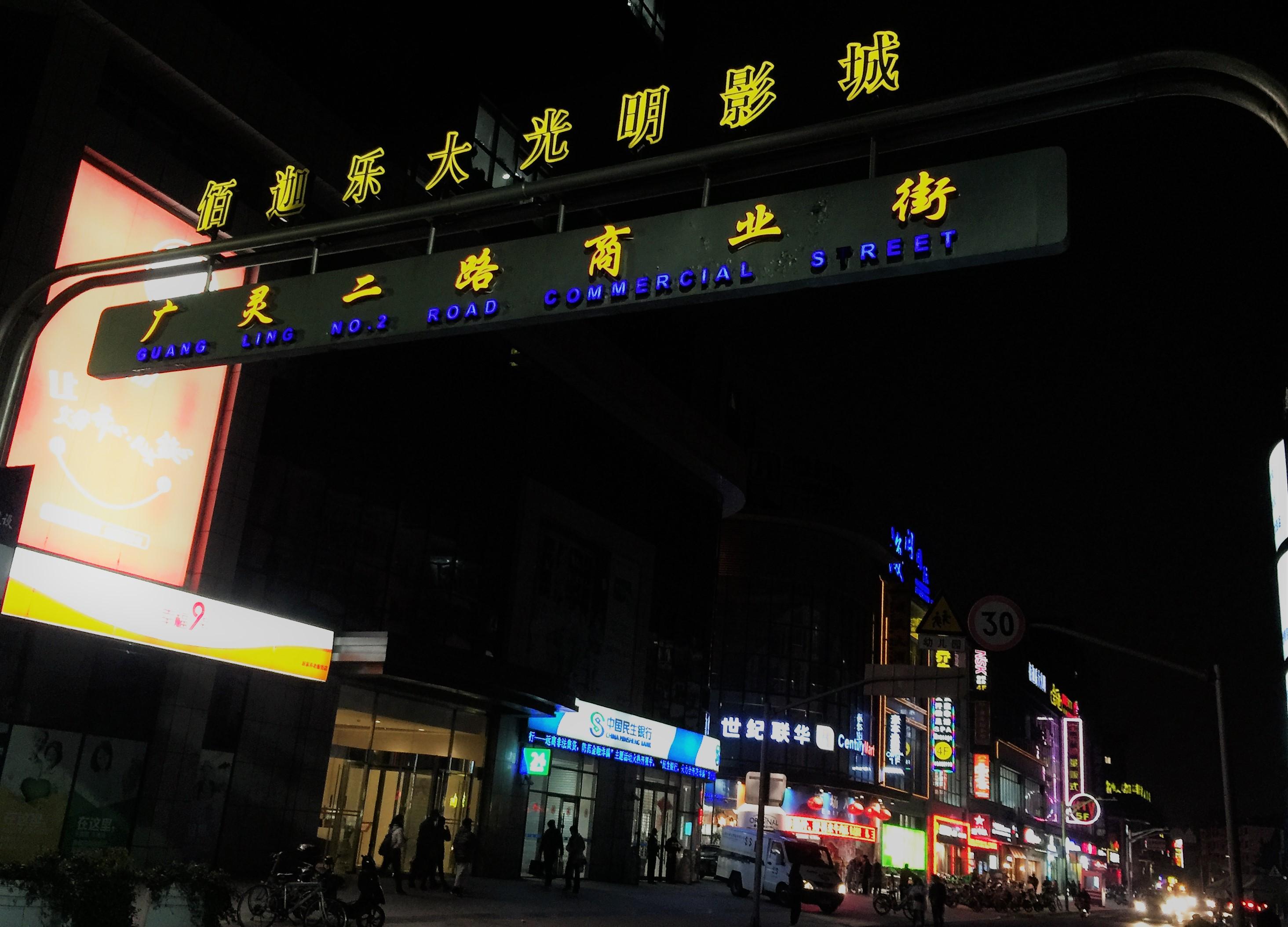 Guang Liang 光良