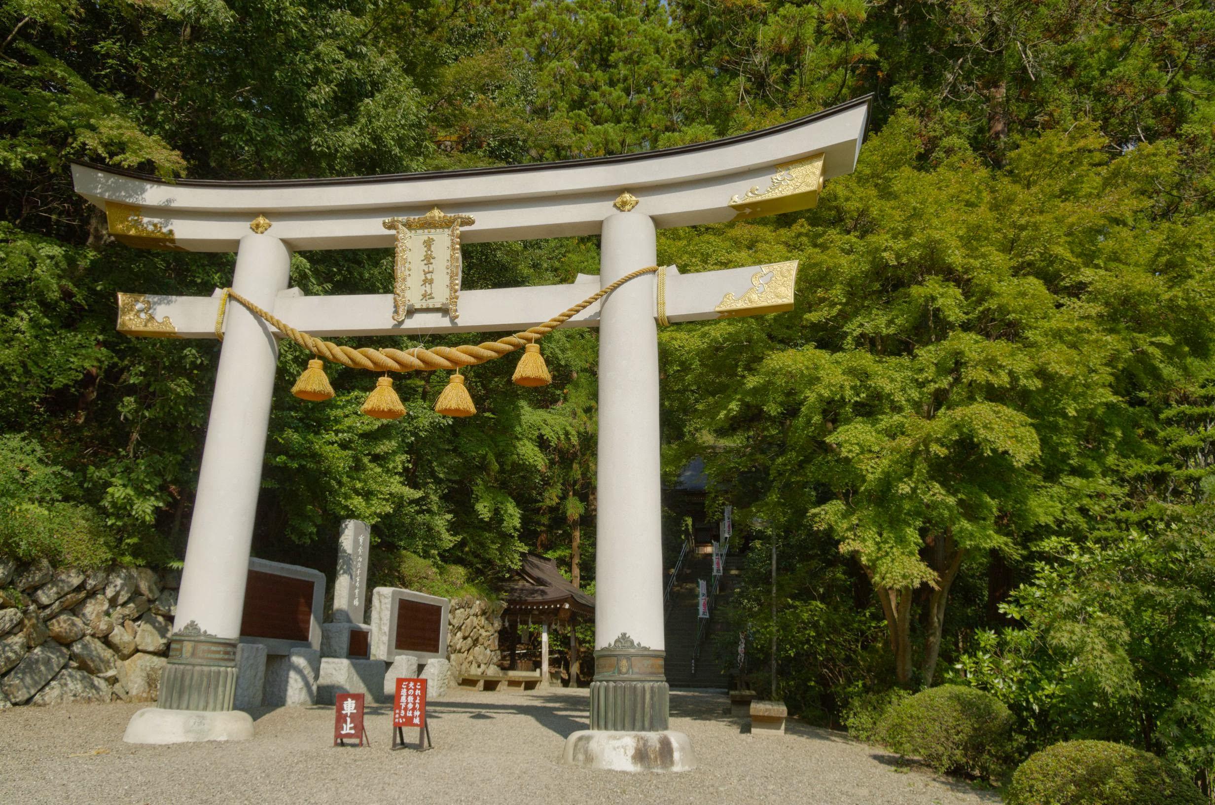 登山 神社 宝