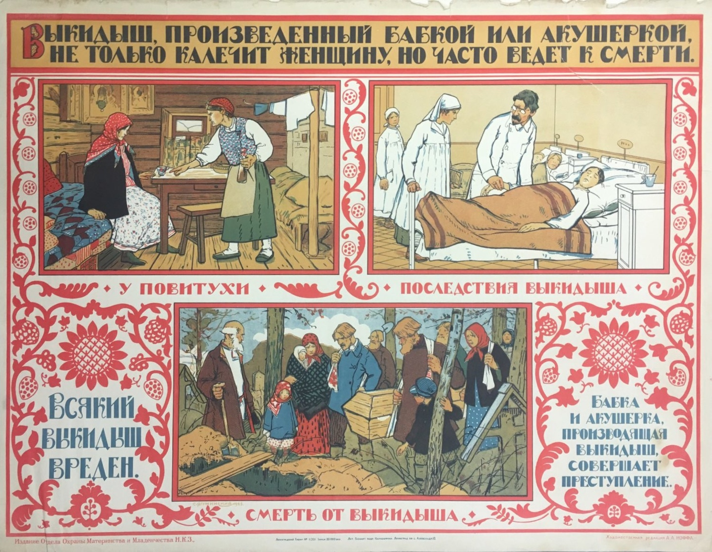 Soviet poster circa 1925, warning against midwives performing abortions. Title translation: 'Abortions performed by either trained or self-taught midwives not only maim the woman, they also often lead to death. - Wikipedia