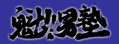 魁!!男塾 - Wikipedia