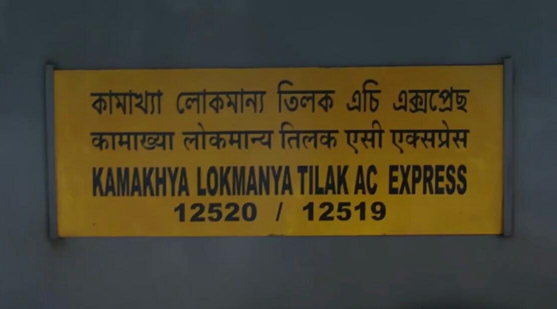 Car That Runs On Air >> Lokmanya Tilak Terminus - Kamakhya AC Express - Wikipedia