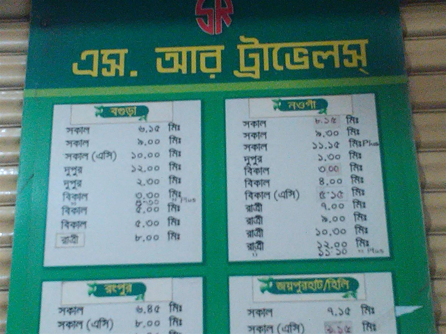 bus schedule to and from iim Indian institute of management indore shuttle bus schedule–09 july 2015 onwards 1 via ab road iim indore campus (departure) bhawarkuan annapurna.