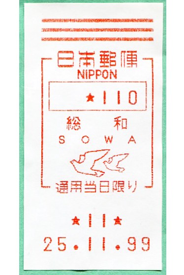 File:Japan stamp type PO13.jpg