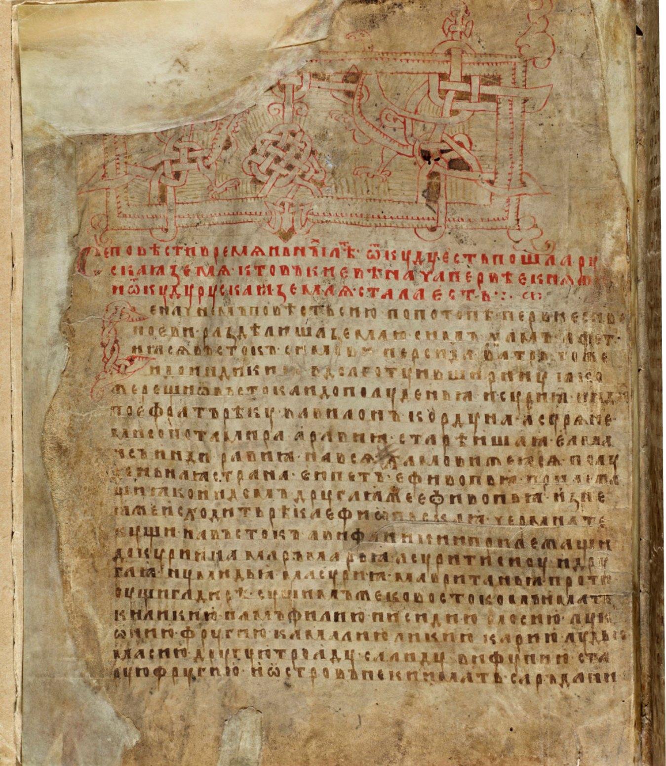 Фрагмент Лаврентьевской летописи