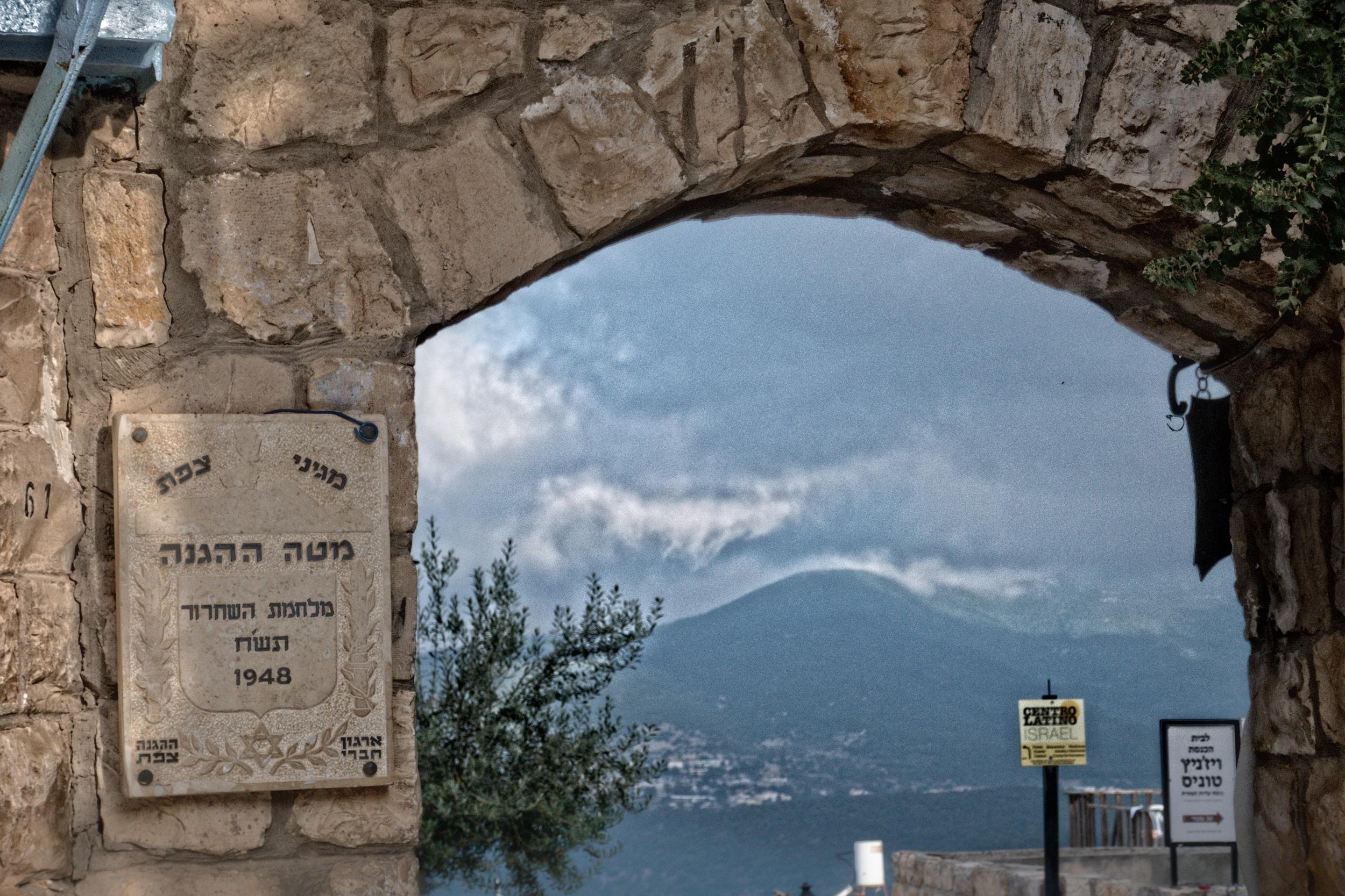 צפת העתיקה,מטה ההגנה