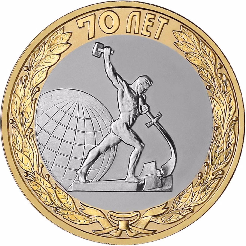 10 рублей 2015 окончание второй мировой войны, unc.