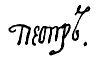 Signatur Peter III. (Russland).PNG