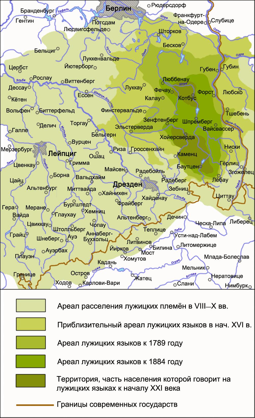 Сокращение серболужицкого языкового ареала