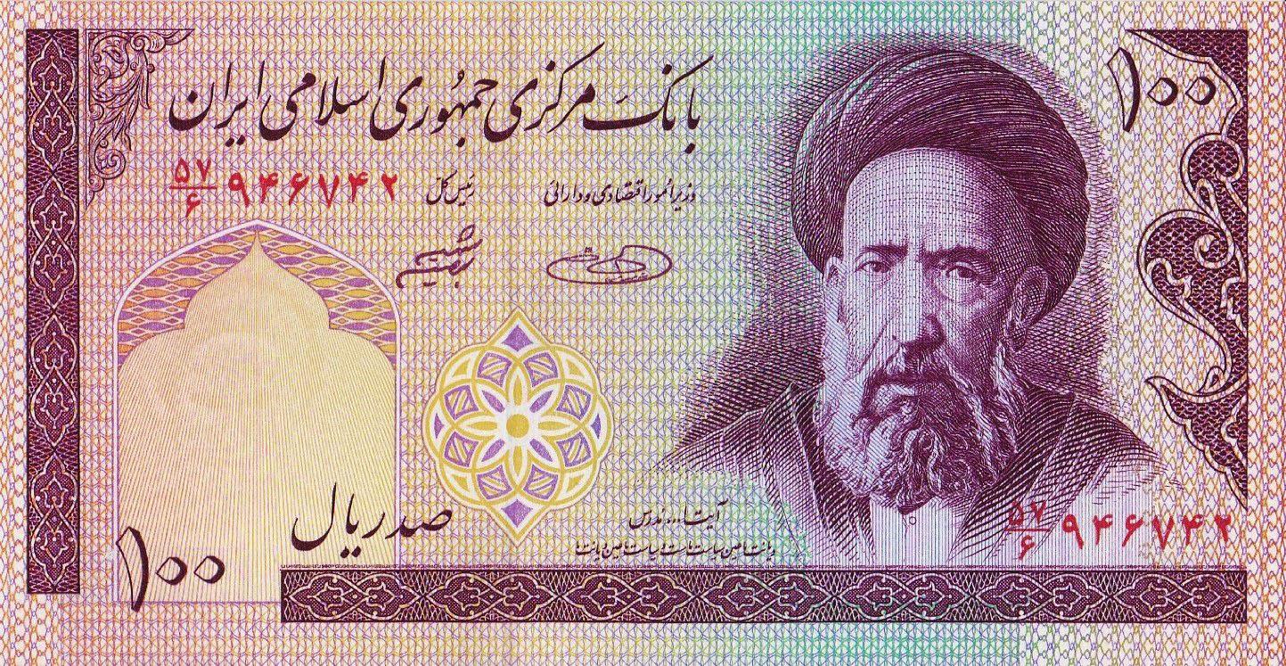 Iranian Rial Wikiwand